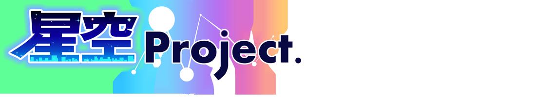 星空Project